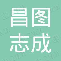 昌图县志成水泥制品厂