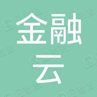 上海金融云服务集团有限公司