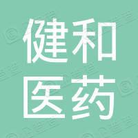 徐闻县健和医药有限公司