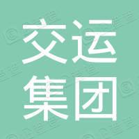 郑州交运集团房地产开发有限公司