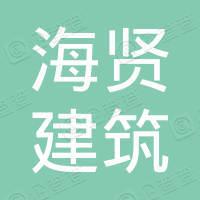 北京海贤建筑工程有限公司