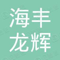 海丰县龙辉电路板有限公司
