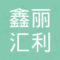 上海鑫丽汇利食品有限公司