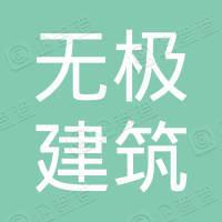 无极建筑设计(深圳)有限公司