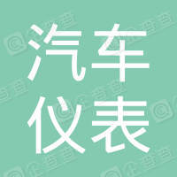 芜湖汽车仪表质量监督检验站
