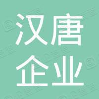 西安汉唐企业管理咨询有限公司