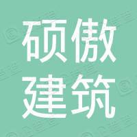 大庆市硕傲建筑工程有限公司