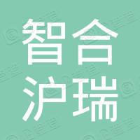 南京智合沪瑞生态环境研究院有限公司