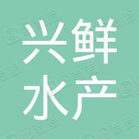 南京兴鲜水产经营有限公司