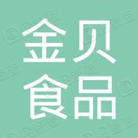 江阴金贝食品有限公司