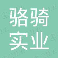 上海骆骑实业有限公司