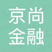 深圳市前海京尚金融服务有限公司