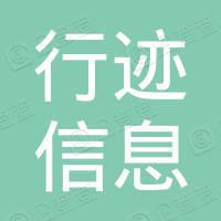江苏行迹信息科技有限公司