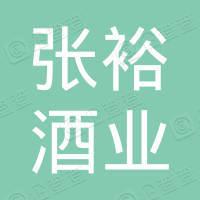 南京张裕酒业配售有限责任公司