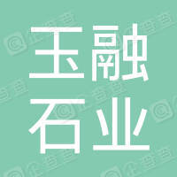 徐州玉融石业有限公司