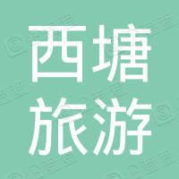 浙江西塘旅游文化发展有限公司