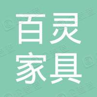 四川百灵家具有限责任公司