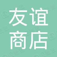北京友谊商店股份有限公司