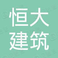 大庆市恒大建筑安装工程有限公司