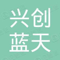 北京兴创蓝天花木有限公司