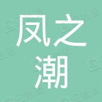南京凤之潮企业管理咨询有限公司