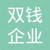 上海双钱企业管理有限公司