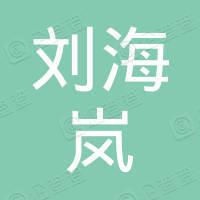广州刘海岚航空票务有限公司