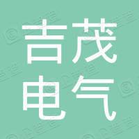 镇江吉茂电气有限公司