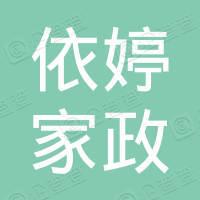 珠海市依婷家政服务有限公司