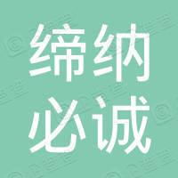 南京缔纳必诚信息科技有限公司