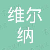 东莞维尔纳健康科技有限公司