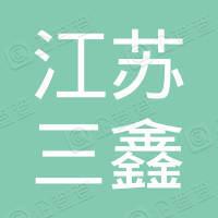 江苏三鑫生态环境工程有限公司
