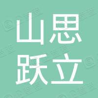 东莞山思跃立机器人科技有限公司