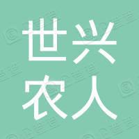 北京世兴农人种苗有限公司
