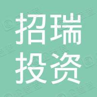 赣州招瑞投资管理有限公司