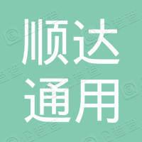 安庆市顺达通用机械服务有限责任公司