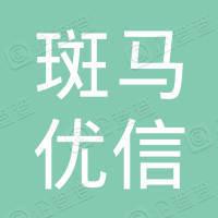 斑馬優信(武漢)信息科技有限公司
