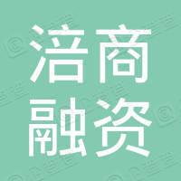 重庆涪商融资担保有限公司