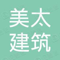 连云港美太建筑装饰工程有限公司