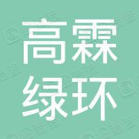 北京高霖绿环新能源有限公司