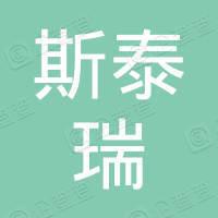 沈阳斯泰瑞电力技术有限公司