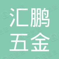 深圳市汇鹏五金有限公司