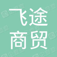 徐州市飞途商贸有限公司
