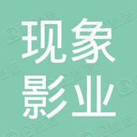 現象影業(深圳)有限公司第一分公司
