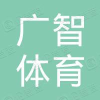无锡广智体育发展有限公司