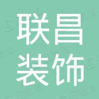 株洲联昌装饰工程有限公司
