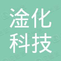 南京淦化科技有限公司