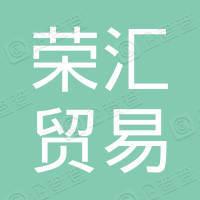 南通荣汇贸易有限公司