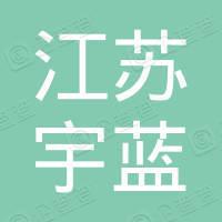 江苏宇蓝自动化仪表有限公司