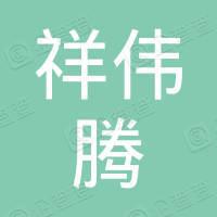 厦门市祥伟腾实业发展有限公司